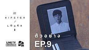 ตัวอย่าง Hipster or Loser | EP.9
