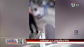 แม่ร้องลูก ม.1 ถูกรุ่นพี่รุมทำร้าย | FlashNews | 06-02-62 | Ch3Thailand