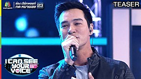 I Can See Your Voice Thailand   PETER CORP   6 ก.พ. 62 TEASER