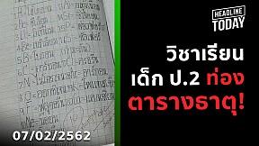 วิชาเรียนเด็ก ป.2 ท่องตารางธาตุ! | HEADLINE TODAY