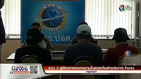 รวบ 3 ผู้ต้องหาหลอกลงทุนในสกุลเงินต่างประเทศ Forex | FlashNews | 07-02-62 | Ch3Thailand