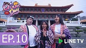ออนซอนเด้ EP.10 | พาชิมชานมไข่มุกเจ้าแรกของโลก