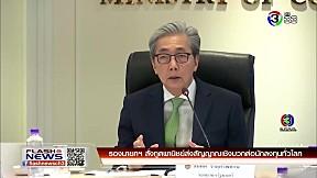 รองนายกฯ สั่งทูตพาณิชย์ส่งสัญญาณเชิงบวกต่อนักลงทุนทั่วโลก | FlashNews | 08-02-62 | Ch3Thailand