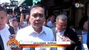 จับตาพรรคไทยรักษาชาติ ยื่นบัญชีนายกฯ 9 โมงเช้าวันนี้ | ครอบครัวข่าวเช้า | 08-02-62 | Ch3Thailand