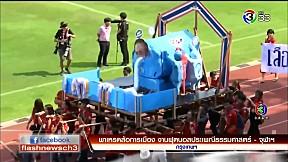 พาเหรดล้อการเมือง งานฟุตบอลประเพณีธรรมศาสตร์ - จุฬา | FlashNews | 09-02-62 | Ch3Thailand