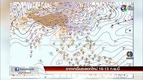 อากาศเย็นระลอกใหม่ 10-13 ก.พ.นี้ | FlashNews | 09-02-62 | Ch3Thailand