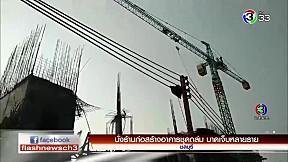 นั่งร้านก่อสร้างอาคารชุดถล่ม บาดเจ็บหลายราย | FlashNews | 09-02-62 | Ch3Thailand