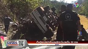 เก็บกู้รถบัสนักศึกษาพลิกคว่ำบาดเจ็บ 50 ราย   FlashNews   08-02-62   Ch3Thailand