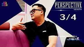 Perspective | ต้อม จิรัฐ บวรวัฒนะ CEO BNK 48 [3\/4]