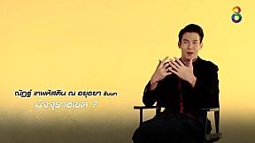 บุกกองถ่ายคุยกับนักแสดง มัจจุราชฮอลิเดย์ | ช่อง8