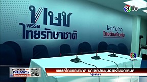 พรรคไทยรักษาชาติ ยกเลิกประชุมอย่างไม่มีกำหนด | FlashNews | 11-02-62 | Ch3Thailand