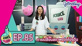 Science Lab แล็ปของเด็กช่างคิด | EP.85 การเปลี่ยนสภาพของโปรตีน