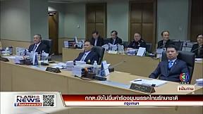 กกต.ยังไม่ยื่นคำร้องยุบพรรคไทยรักษาชาติ | FlashNews | 12-02-62 | Ch3Thailand