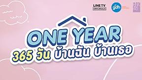 ONE YEAR 365 วัน บ้านฉัน บ้านเธอ [Official Teaser]