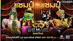 THE MASK LINE THAI | 14 ก.พ. 62 TEASER