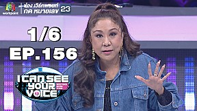 I Can See Your Voice -TH | EP.156 | ฟักกลิ้ง ฮีโร่ | 13 ก.พ. 62 [1\/6]