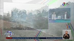 ระทึก! ไฟไหม้ชุมชนกลางเมืองเชียงใหม่ | เที่ยงวันทันเหตุการณ์ | 13-02-62 | Ch3Thailand