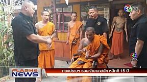 กองปราบฯ รวบเจ้าอาวาสวัด หนีคดี 15 ปี | FlashNews | 14-02-62 | Ch3Thailand
