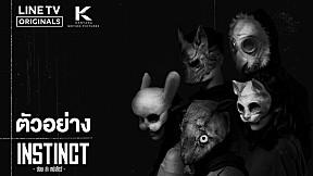 Instinct ซ่อน ล่า หน้าสัตว์ [Official Teaser]