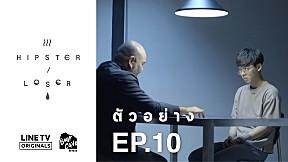 ตัวอย่าง Hipster or Loser   EP.10 (ตอนจบ)