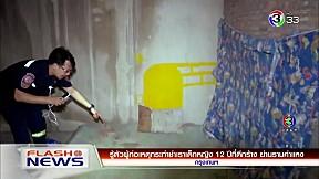 รู้ตัวผู้ก่อเหตุกระทำชำเราเด็กหญิง 12 ปีที่ตึกร้าง ย่านรามคำแหง | FlashNews | 14-02-62 | Ch3Thailand