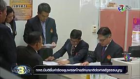 กกต.มีมติยื่นคำร้องยุบพรรคไทยรักษาชาติต่อศาลรัฐธรรมนูญ | ข่าว 3 มิติ | 13-02-62 | Ch3Thailand