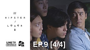 Hipster or Loser | EP.9 [4\/4]