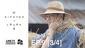 Hipster or Loser | EP.9 [3\/4]