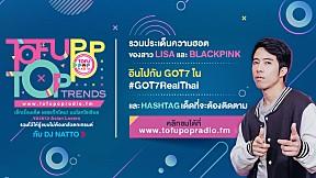 TofuPOP Top Trends EP 12  | ฮอตสุดในนาทีนี้ต้องแทกุกไลน์