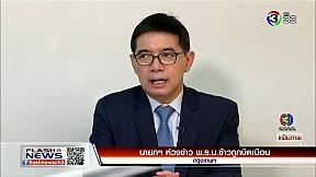 นายกฯ ห่วงข่าว พ.ร.บ.ข้าวถูกบิดเบือน | FlashNews | 17-02-62 | Ch3Thailand