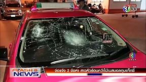 จ่อแจ้ง 2 ข้อหา สาวหัวร้อนคว้าไม้เบสบอลทุบแท็กซี่ | FlashNews | 17-02-62 | Ch3Thailand