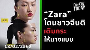"""""""Zara"""" โดนชาวจีนติเติมกระให้นางแบบ   HEADLINE TODAY"""