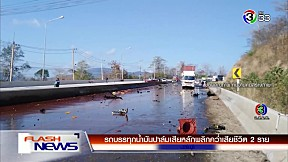 รถบรรทุกน้ำมันปาล์มเสียหลักพลิกคว่ำเสียชีวิต 2 ราย | FlashNews | 19-02-62 | Ch3Thailand