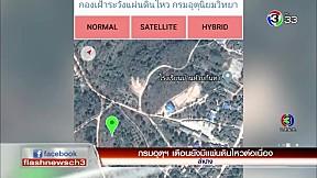 กรมอุตุฯ เตือนยังมีแผ่นดินไหวต่อเนื่อง | FlashNews | 20-02-62 | Ch3Thailand