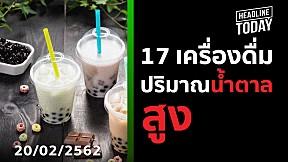 17 เครื่องดื่มปริมาณน้ำตาลสูง | HEADLINE TODAY