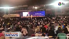 พรรคการเมืองเปิดเวทีปราศรัยใหญ่ | FlashNews | 21-02-62 | Ch3Thailand