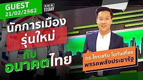 ดร.ไกรเสริม นักการเมืองรุ่นใหม่กับอนาคตประเทศไทย  | HEADLINE TODAY