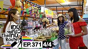 เทยเที่ยวไทย The Route | ตอน 371 | พาเที่ยว อ.เนินมะปราง จ.พิษณุโลก [4\/4]