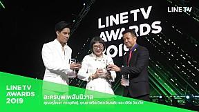 LINE TV BEST VIRAL SCENE   LINE TV BEST COMEDY SCENE   LINE TV CONTENT OF THE YEAR   บุพเพสันนิวาส   คุณอรุโณชา ภาณุพันธุ์, คุณชาคริต ดิเรกวัฒนชัย และ เอิร์ธ วิศววิท