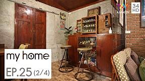My Home | เคาะประตูดูบ้านที่เปี่ยมล้นไปด้วยความสุข l EP.25 [2\/4]