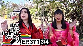 เทยเที่ยวไทย The Route   ตอน 371   พาเที่ยว อ.เนินมะปราง จ.พิษณุโลก [3\/4]