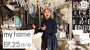 My Home | เคาะประตูดูบ้านที่เปี่ยมล้นไปด้วยความสุข+เสาะหามาฝาก พามาชมร้าน CASA PAGODA l EP.25 [3\/4]