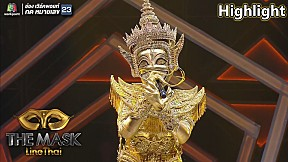 ไม่สมศักดิ์ศรี - หนากากมโนราห์ | EP.18 | THE MASK LINE THAI