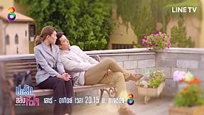 [Official MV] รักในลับ Ost.ปมรักสลับหัวใจ