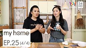 My Home | เนรมิตภาชนะใส่ของแสนเก๋ l EP.25 [4\/4]