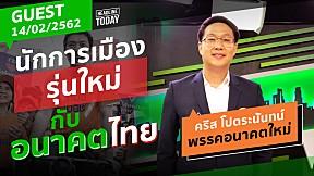 คริส โปตระนันทน์ นักการเมืองรุ่นใหม่กับอนาคตไทย   HEADLINE TODAY
