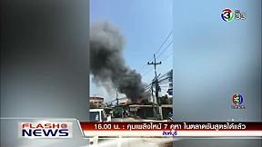คุมเพลิงไหม้ 7 คูหา ในตลาดชันสูตรได้แล้ว | FlashNews | 23-02-62 | Ch3Thailand