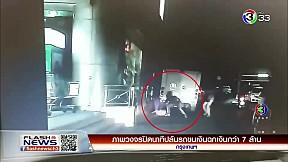 ภาพวงจรปิดนาทีปล้นรถขนเงินฉกเงินกว่า 7 ล้าน | FlashNews | 24-02-62 | Ch3Thailand