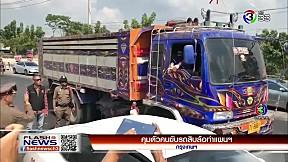 คุมตัวคนขับรถสิบล้อทำแผนฯ | FlashNews | 24-02-62 | Ch3Thailand