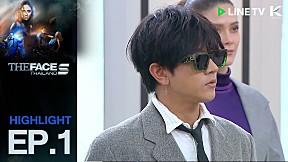 Highlight | The Face Thailand Season 5 - Episode 1